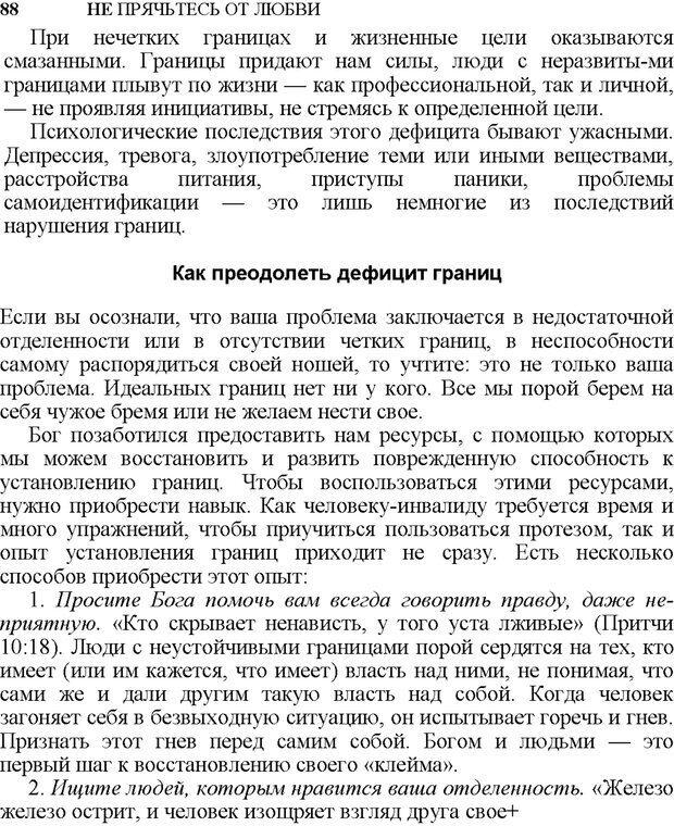 PDF. Не прячьтесь от любви. Таунсенд Д. Страница 76. Читать онлайн