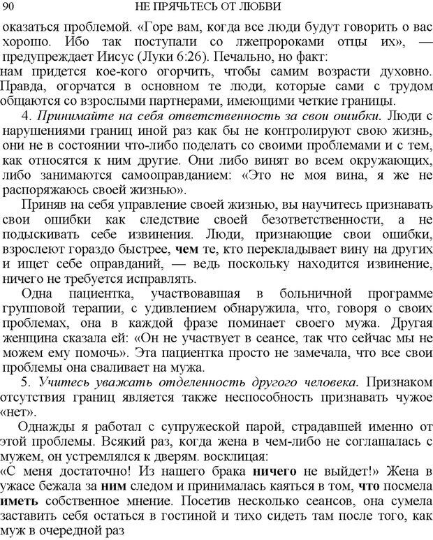 PDF. Не прячьтесь от любви. Таунсенд Д. Страница 78. Читать онлайн
