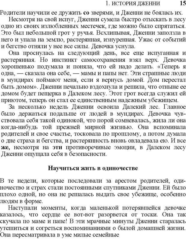 PDF. Не прячьтесь от любви. Таунсенд Д. Страница 8. Читать онлайн