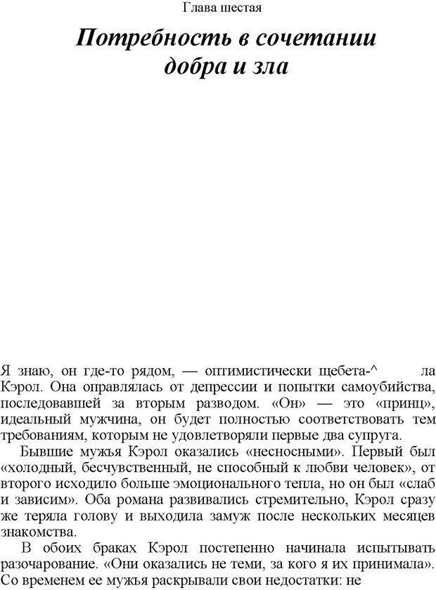 PDF. Не прячьтесь от любви. Таунсенд Д. Страница 82. Читать онлайн