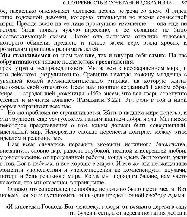 PDF. Не прячьтесь от любви. Таунсенд Д. Страница 84. Читать онлайн