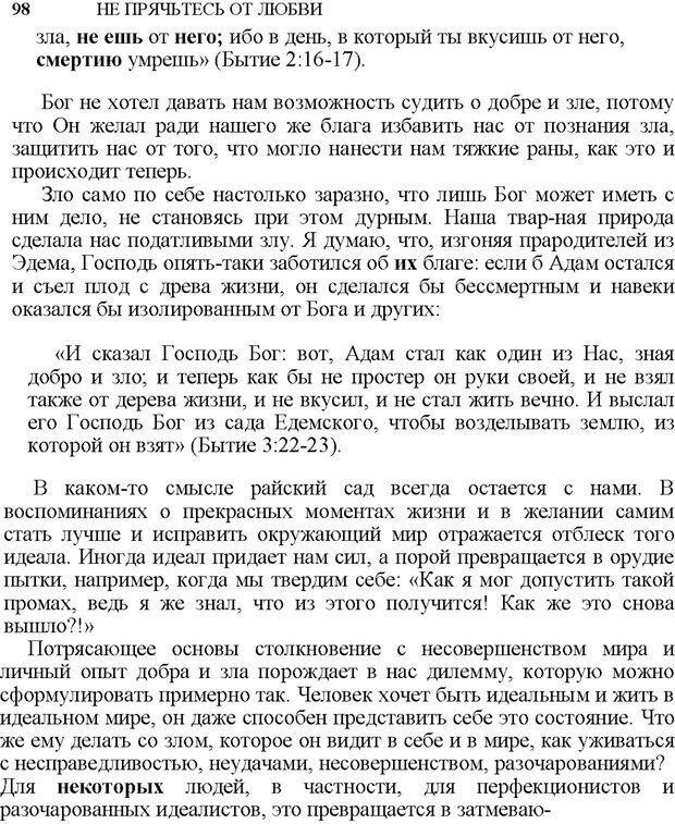 PDF. Не прячьтесь от любви. Таунсенд Д. Страница 85. Читать онлайн