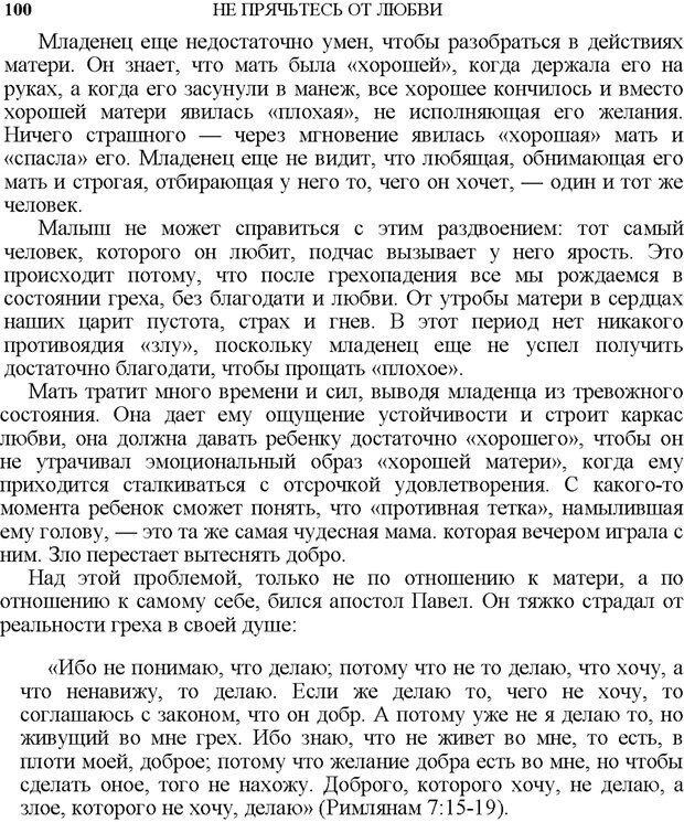 PDF. Не прячьтесь от любви. Таунсенд Д. Страница 87. Читать онлайн