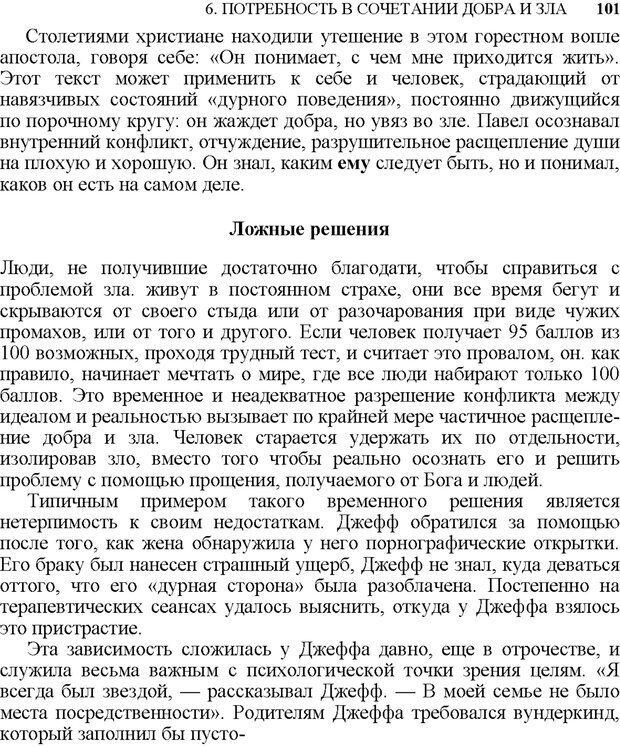PDF. Не прячьтесь от любви. Таунсенд Д. Страница 88. Читать онлайн