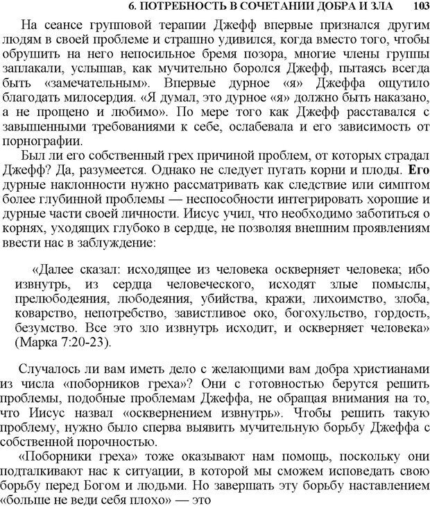 PDF. Не прячьтесь от любви. Таунсенд Д. Страница 90. Читать онлайн