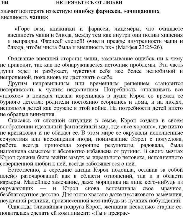 PDF. Не прячьтесь от любви. Таунсенд Д. Страница 91. Читать онлайн