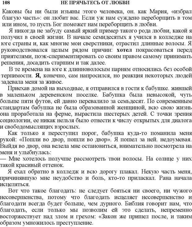 PDF. Не прячьтесь от любви. Таунсенд Д. Страница 95. Читать онлайн