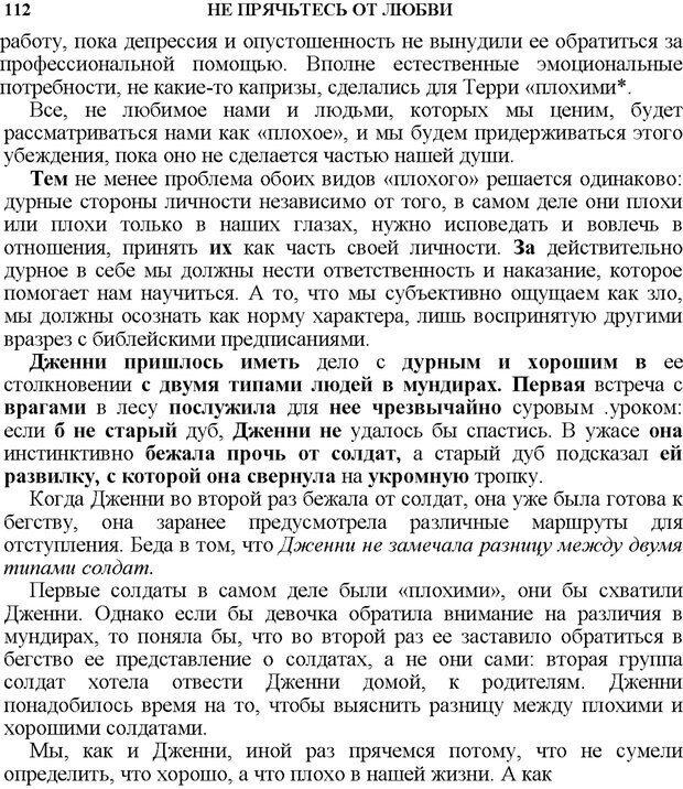 PDF. Не прячьтесь от любви. Таунсенд Д. Страница 99. Читать онлайн