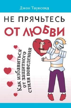 """Обложка книги """"Не прячьтесь от любви"""""""