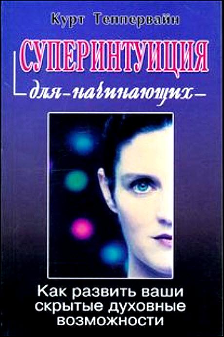 """Обложка книги """"Суперинтуиция для начинающих"""""""