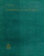 Символ и ритуал, Тэрнер Виктор