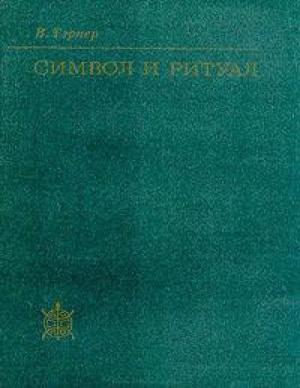 "Обложка книги ""Символ и ритуал"""