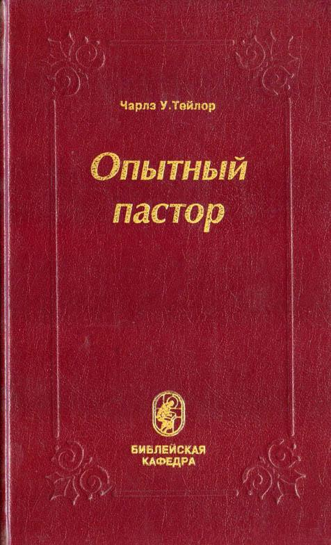 """Обложка книги """"Опытный пастор"""""""