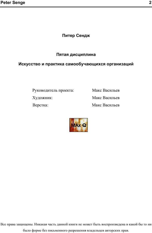 PDF. Пятая дисциплина. Искусство и практика самообучающихся организаций. Сенге П. М. Страница 1. Читать онлайн