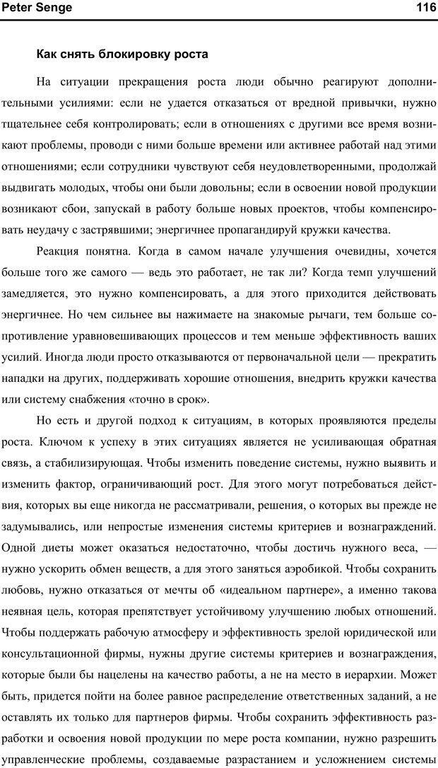 PDF. Пятая дисциплина. Искусство и практика самообучающихся организаций. Сенге П. М. Страница 115. Читать онлайн