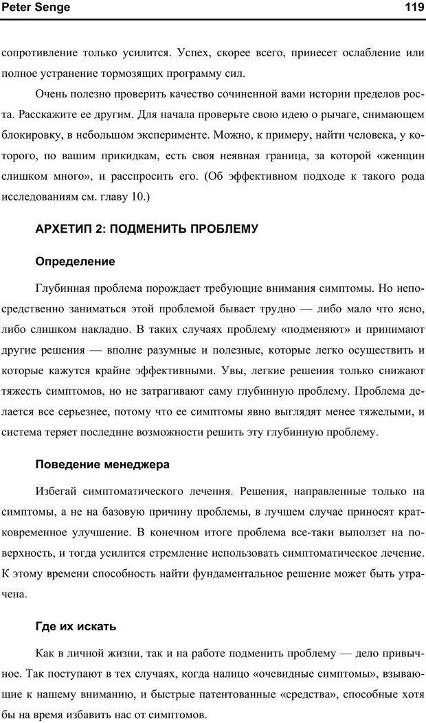 PDF. Пятая дисциплина. Искусство и практика самообучающихся организаций. Сенге П. М. Страница 118. Читать онлайн