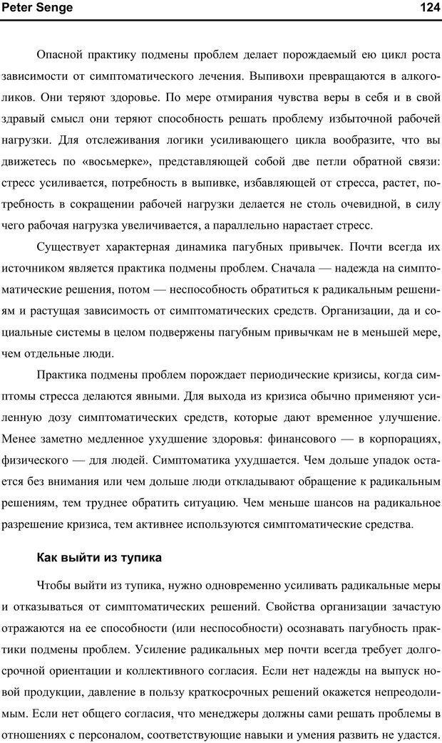 PDF. Пятая дисциплина. Искусство и практика самообучающихся организаций. Сенге П. М. Страница 123. Читать онлайн