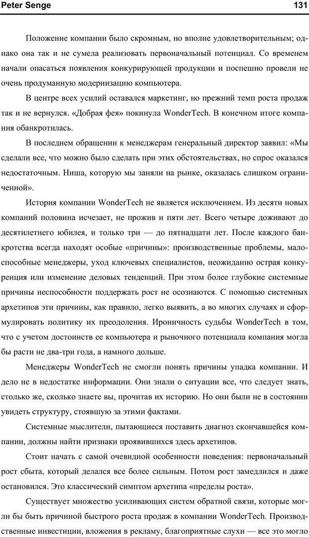 PDF. Пятая дисциплина. Искусство и практика самообучающихся организаций. Сенге П. М. Страница 130. Читать онлайн