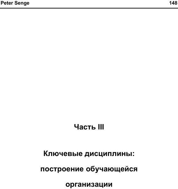 PDF. Пятая дисциплина. Искусство и практика самообучающихся организаций. Сенге П. М. Страница 147. Читать онлайн