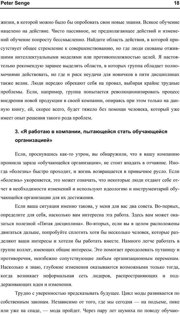 PDF. Пятая дисциплина. Искусство и практика самообучающихся организаций. Сенге П. М. Страница 17. Читать онлайн
