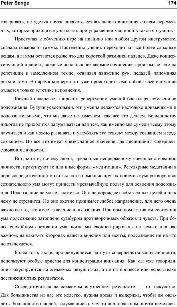 PDF. Пятая дисциплина. Искусство и практика самообучающихся организаций. Сенге П. М. Страница 173. Читать онлайн