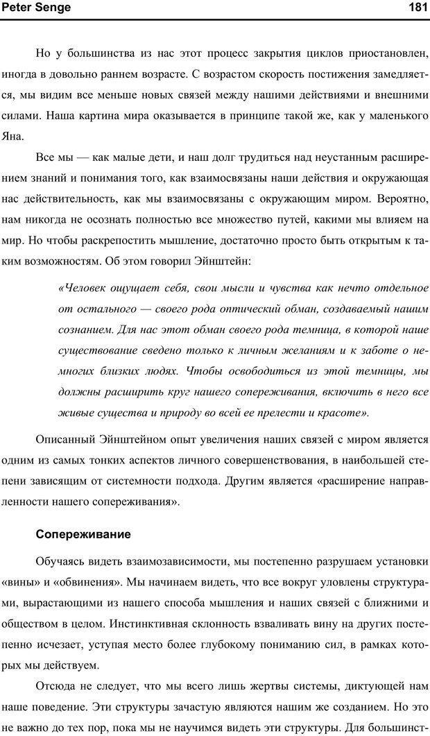 PDF. Пятая дисциплина. Искусство и практика самообучающихся организаций. Сенге П. М. Страница 180. Читать онлайн
