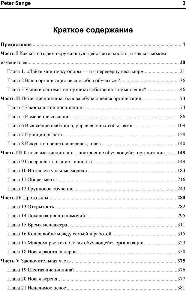 PDF. Пятая дисциплина. Искусство и практика самообучающихся организаций. Сенге П. М. Страница 2. Читать онлайн