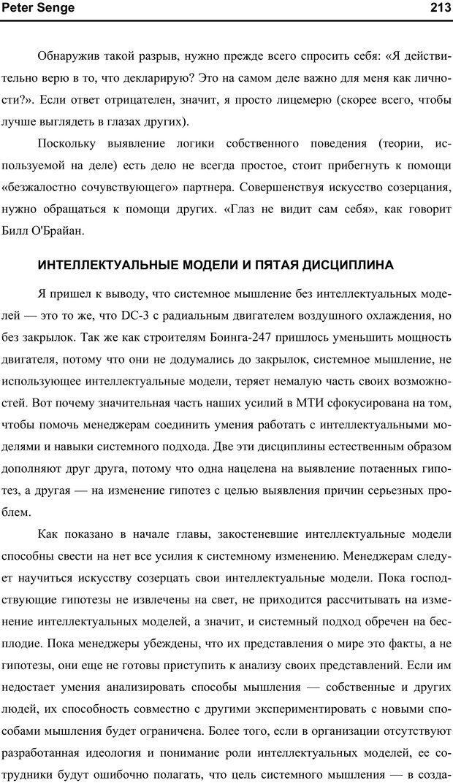 PDF. Пятая дисциплина. Искусство и практика самообучающихся организаций. Сенге П. М. Страница 212. Читать онлайн