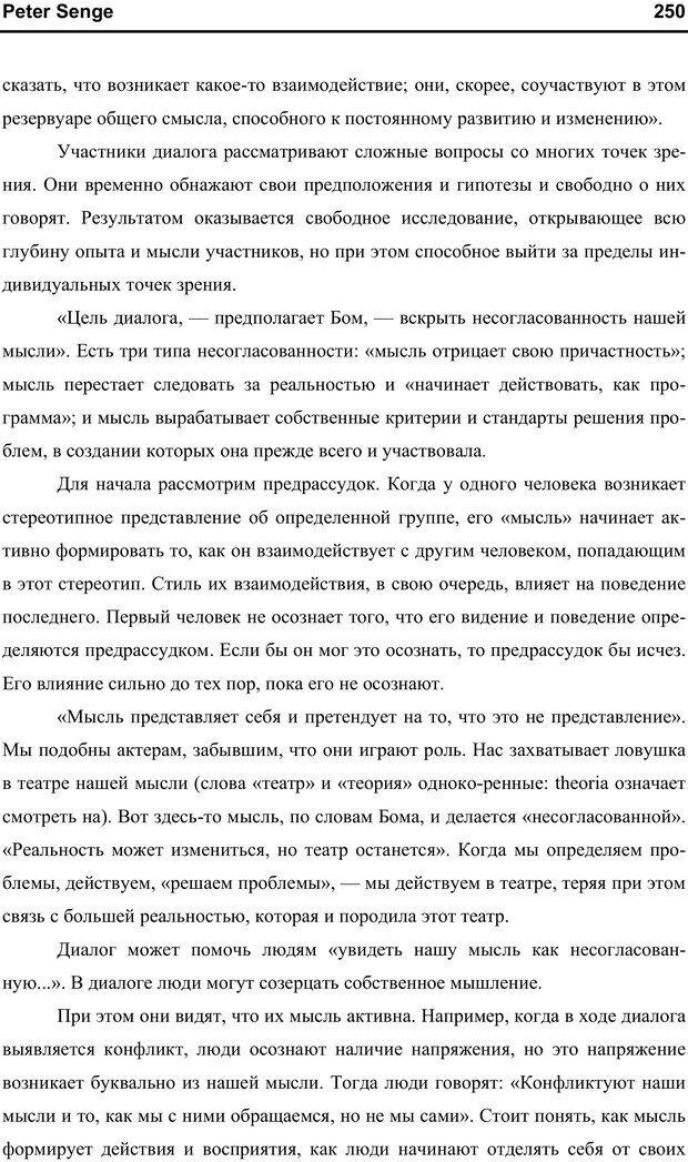 PDF. Пятая дисциплина. Искусство и практика самообучающихся организаций. Сенге П. М. Страница 249. Читать онлайн
