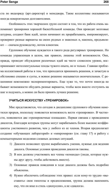 PDF. Пятая дисциплина. Искусство и практика самообучающихся организаций. Сенге П. М. Страница 267. Читать онлайн