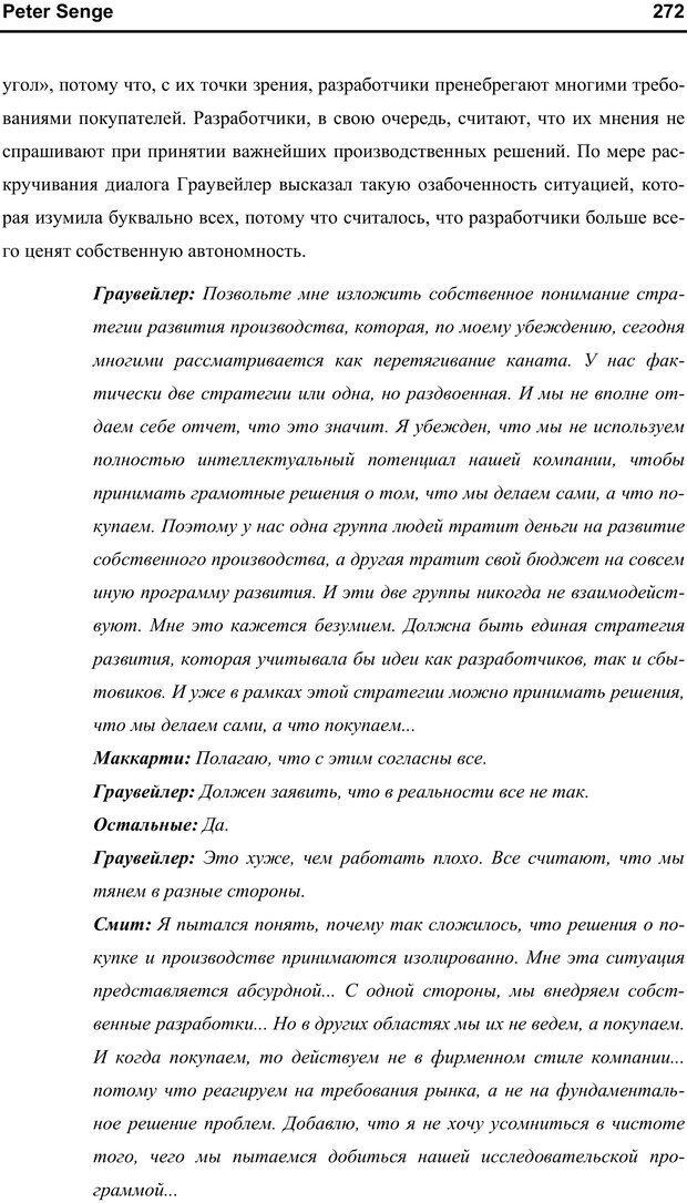 PDF. Пятая дисциплина. Искусство и практика самообучающихся организаций. Сенге П. М. Страница 271. Читать онлайн