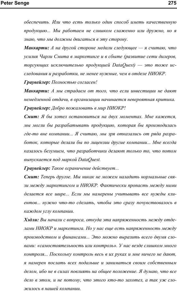 PDF. Пятая дисциплина. Искусство и практика самообучающихся организаций. Сенге П. М. Страница 274. Читать онлайн