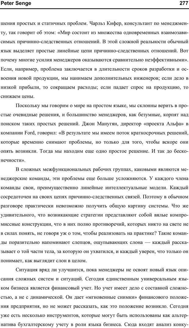 PDF. Пятая дисциплина. Искусство и практика самообучающихся организаций. Сенге П. М. Страница 276. Читать онлайн