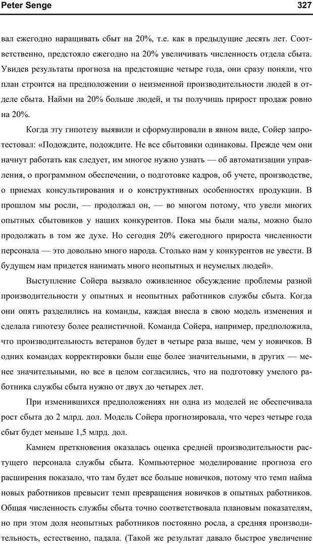PDF. Пятая дисциплина. Искусство и практика самообучающихся организаций. Сенге П. М. Страница 326. Читать онлайн