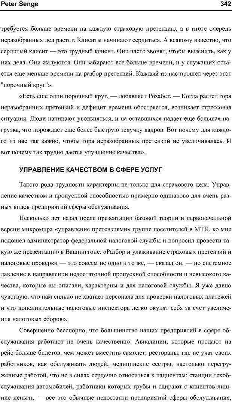PDF. Пятая дисциплина. Искусство и практика самообучающихся организаций. Сенге П. М. Страница 341. Читать онлайн