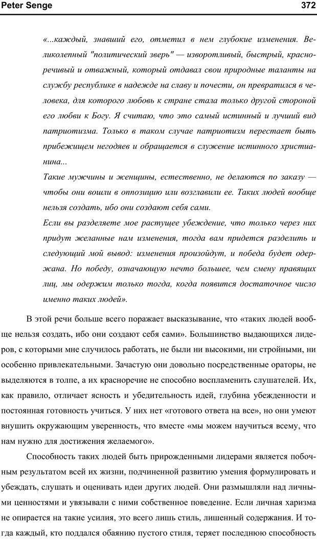 PDF. Пятая дисциплина. Искусство и практика самообучающихся организаций. Сенге П. М. Страница 371. Читать онлайн