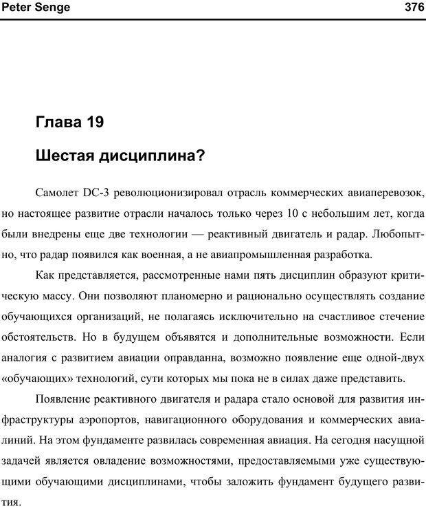 PDF. Пятая дисциплина. Искусство и практика самообучающихся организаций. Сенге П. М. Страница 375. Читать онлайн