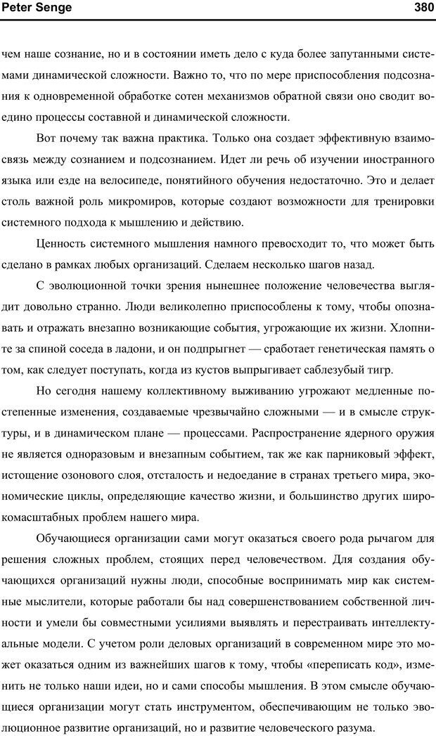 PDF. Пятая дисциплина. Искусство и практика самообучающихся организаций. Сенге П. М. Страница 379. Читать онлайн