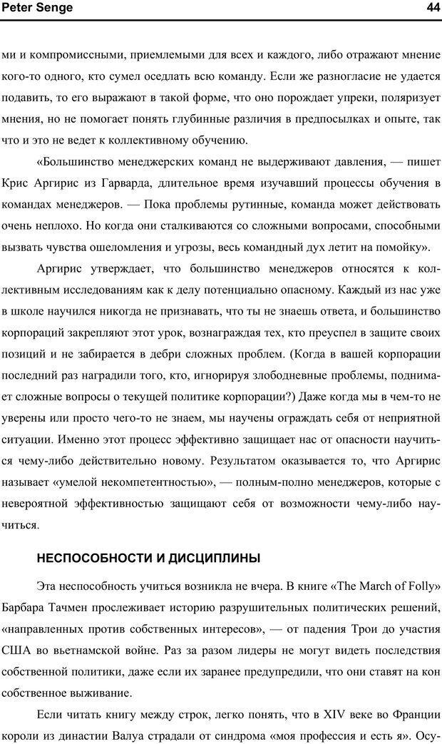 PDF. Пятая дисциплина. Искусство и практика самообучающихся организаций. Сенге П. М. Страница 43. Читать онлайн