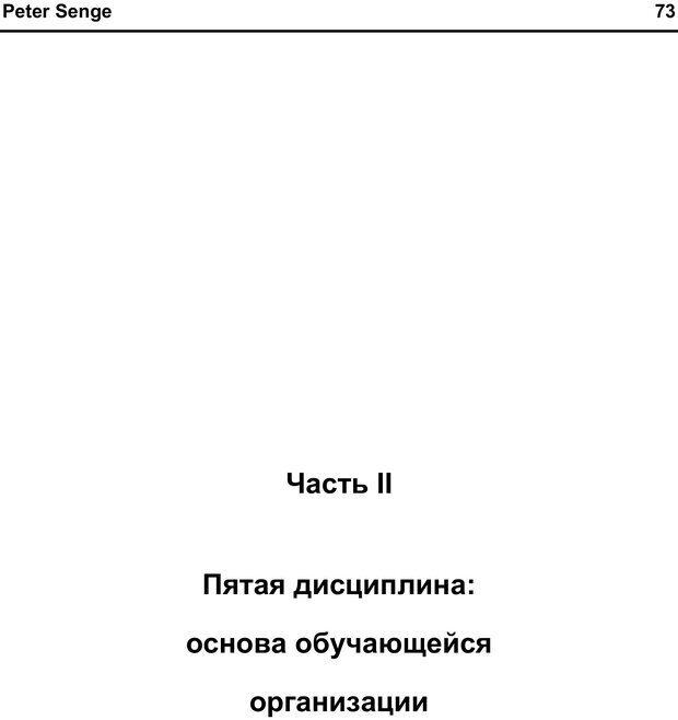 PDF. Пятая дисциплина. Искусство и практика самообучающихся организаций. Сенге П. М. Страница 72. Читать онлайн