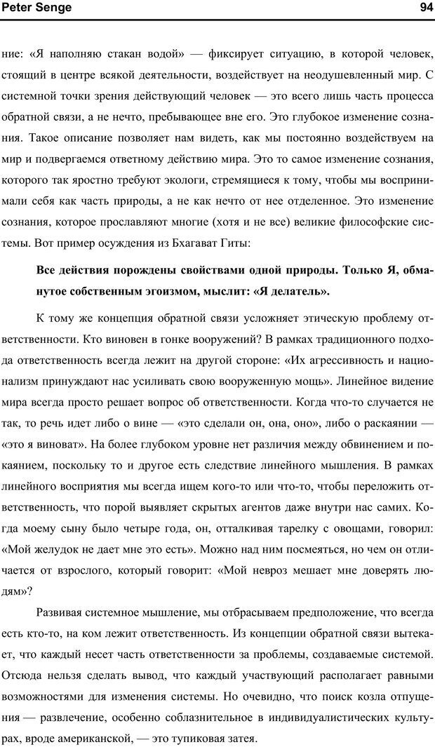 PDF. Пятая дисциплина. Искусство и практика самообучающихся организаций. Сенге П. М. Страница 93. Читать онлайн