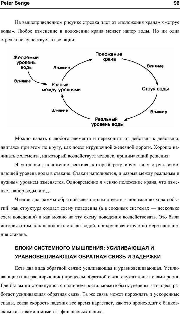 PDF. Пятая дисциплина. Искусство и практика самообучающихся организаций. Сенге П. М. Страница 95. Читать онлайн