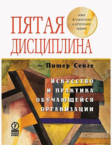 """Обложка книги """"Пятая дисциплина. Искусство и практика самообучающихся организаций"""""""