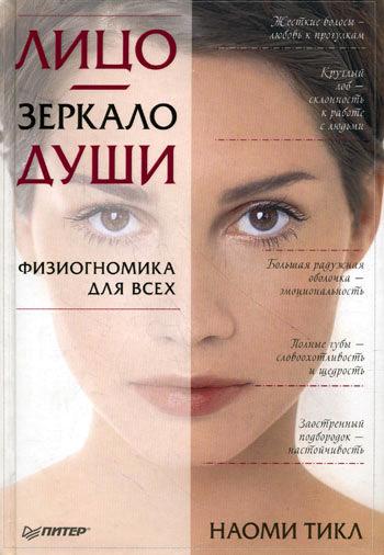 """Обложка книги """"Лицо  - зеркало души. Физиогномика для всех"""""""
