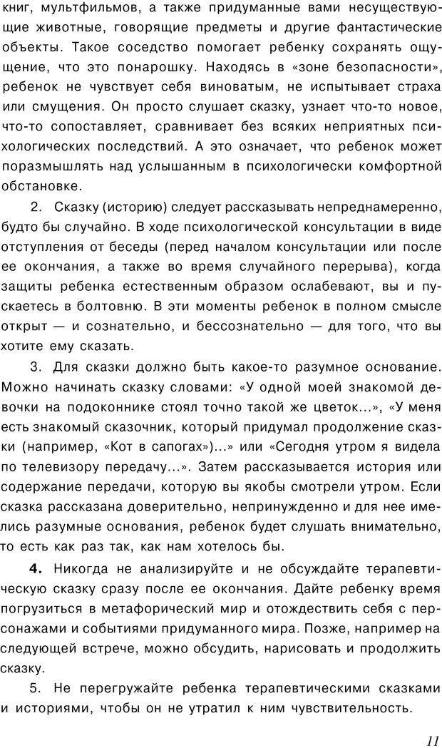 PDF. Сказкотерапия детских проблем. Ткач Р. М. Страница 10. Читать онлайн