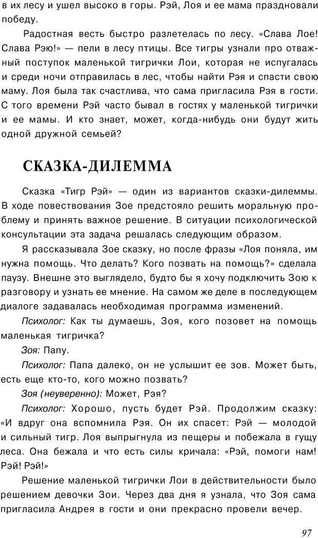 PDF. Сказкотерапия детских проблем. Ткач Р. М. Страница 100. Читать онлайн