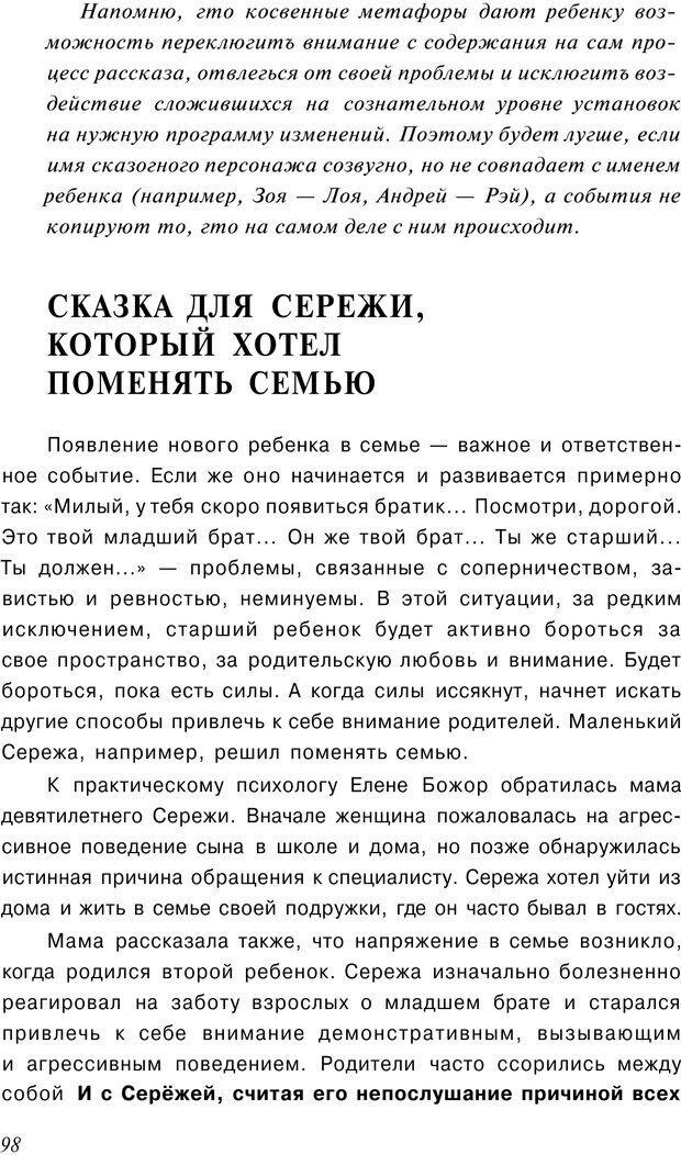 PDF. Сказкотерапия детских проблем. Ткач Р. М. Страница 101. Читать онлайн