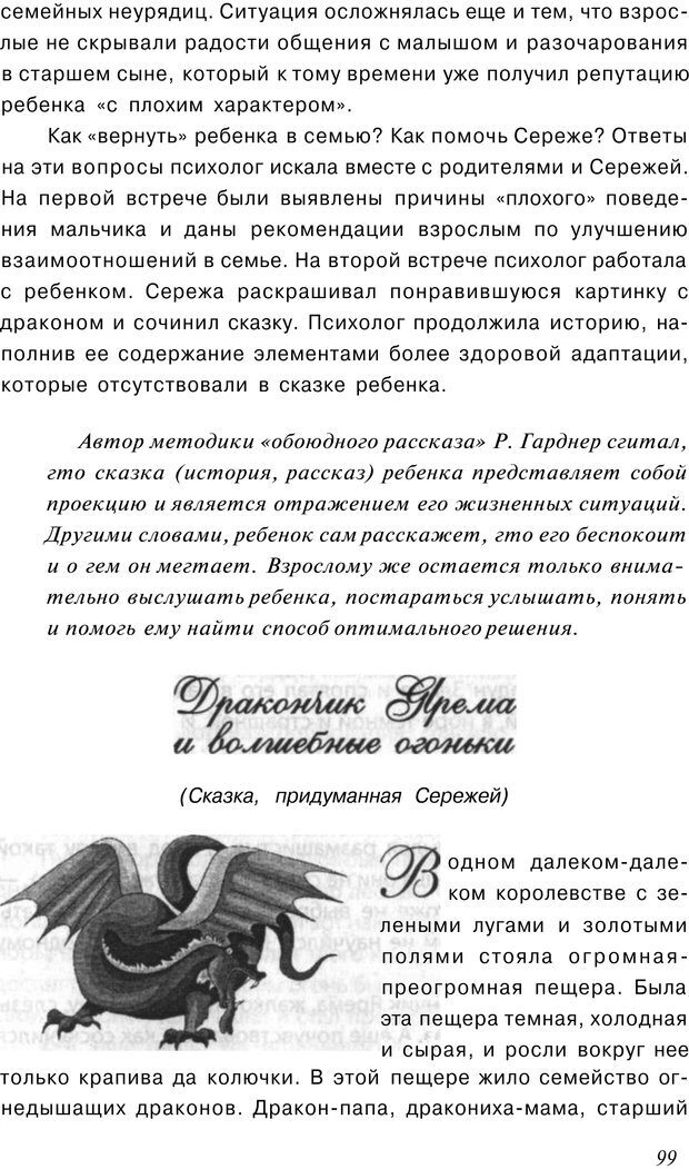 PDF. Сказкотерапия детских проблем. Ткач Р. М. Страница 102. Читать онлайн