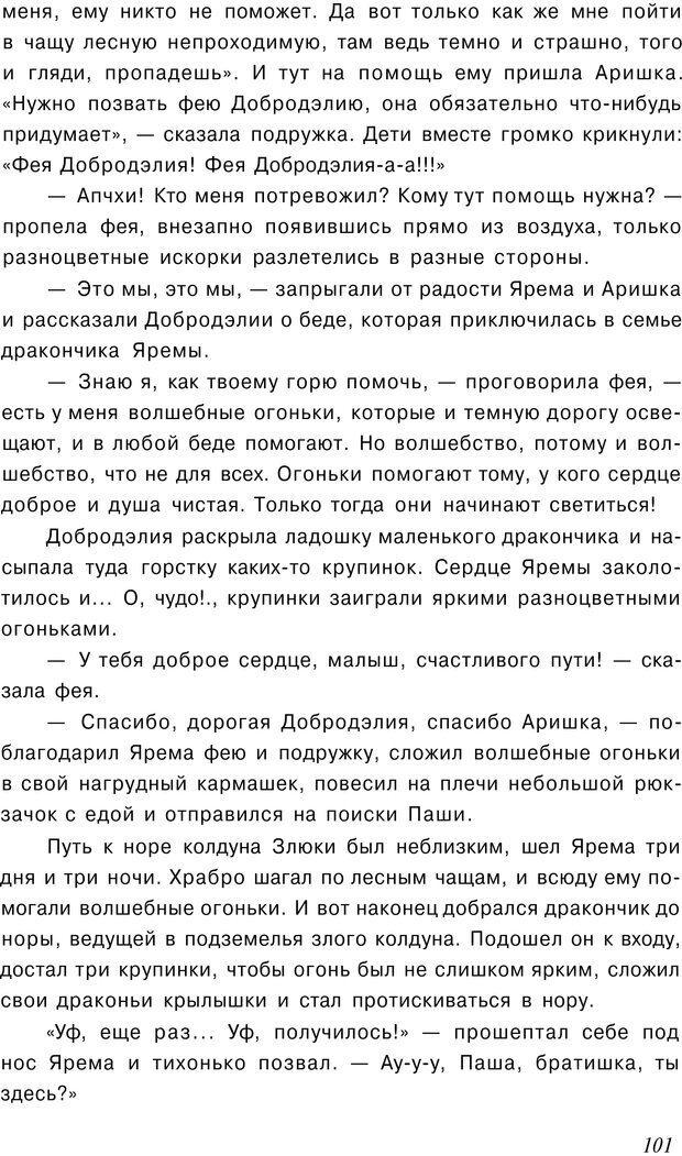 PDF. Сказкотерапия детских проблем. Ткач Р. М. Страница 104. Читать онлайн