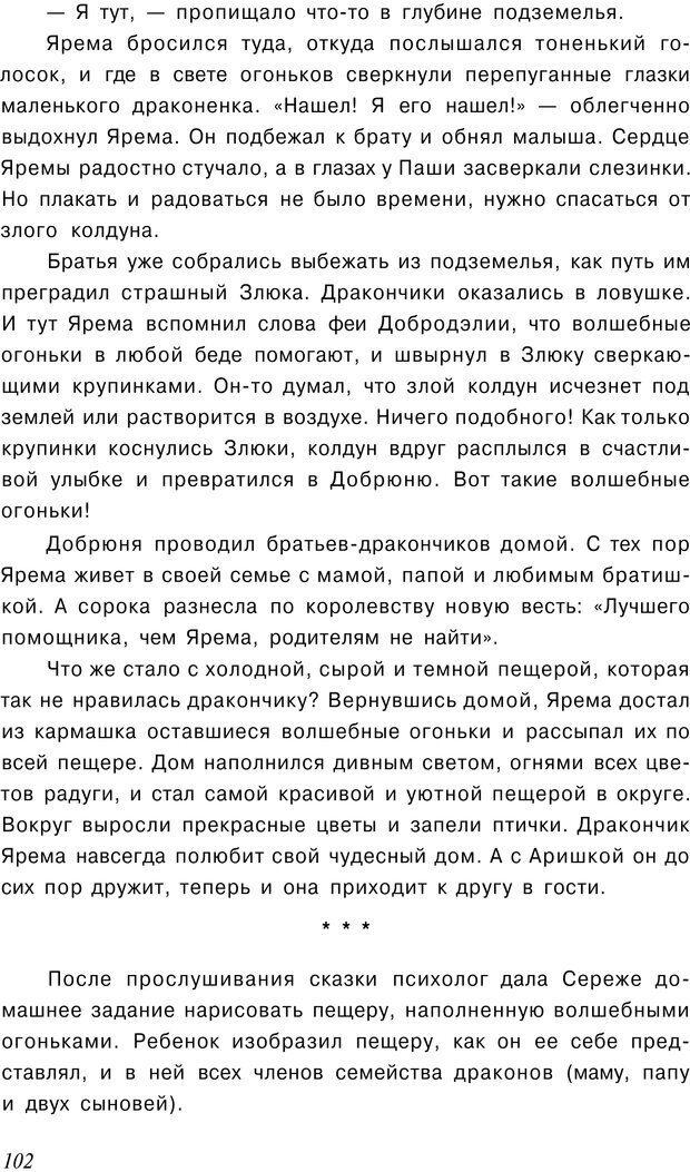 PDF. Сказкотерапия детских проблем. Ткач Р. М. Страница 105. Читать онлайн